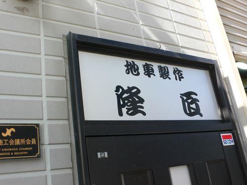kisiwada0315002_R.jpg