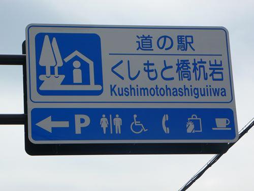 kusimotohasikuiiwa002_R.jpg