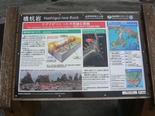 kusimotohasikuiiwa005_R.jpg