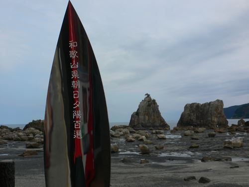 kusimotohasikuiiwa006_R.jpg