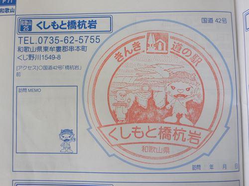 kusimotohasikuiiwa009_R.jpg