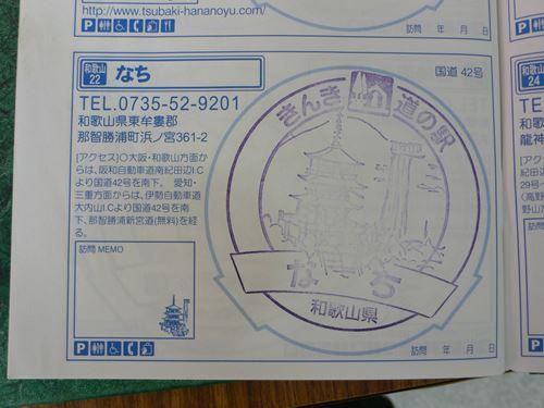 michinoekinachi007_R.jpg