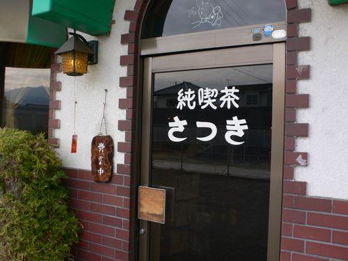 satuki2803003_R.jpg