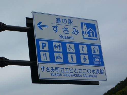 susami280323001_R.jpg