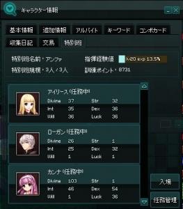 指揮Lv20達成
