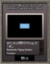ロマンチック飛行アクションクーポン