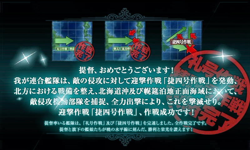 kancolle16021912.png