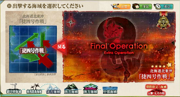kancolle16021914.png