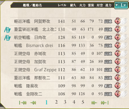 kancolle16022803.png