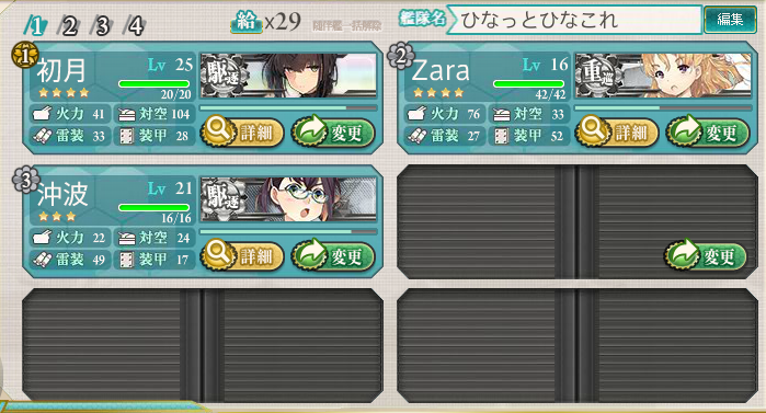 kancolle16030301.png