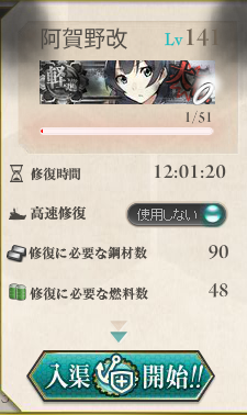 kancolle16031202.png