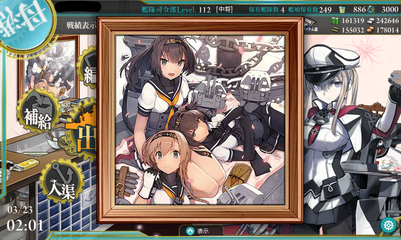 kancolle16032301.png