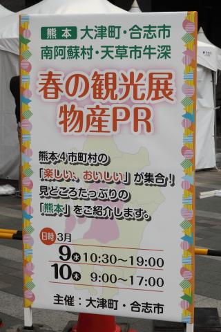 20160308kumamoto1.jpg