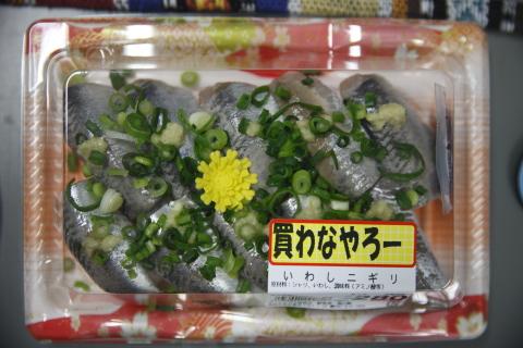 20160324iwashi1.jpg