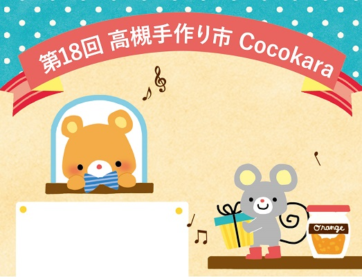 T_Cocokara_title.jpg