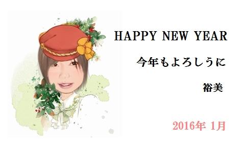 2016hny.jpg