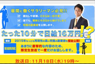 千代田隼人10