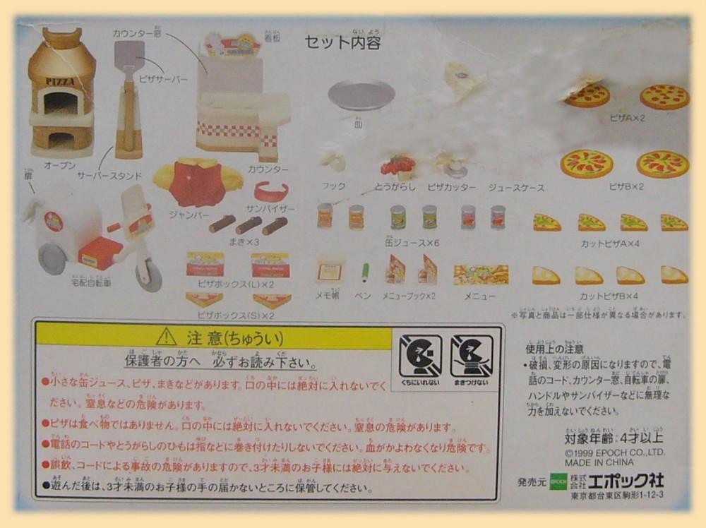 リンリンピザセット 箱 4