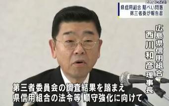 広島県信用組合 西川理事長