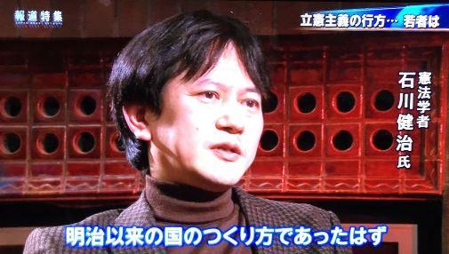 石川健治02