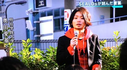 SEALDs 奥田愛基