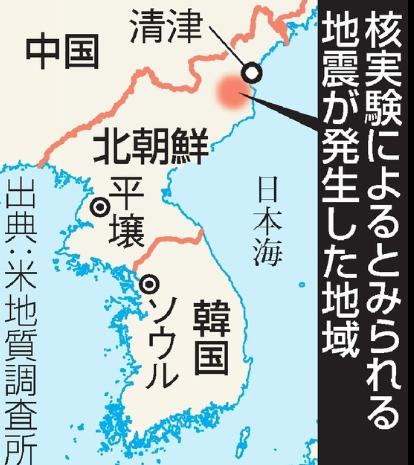 北朝鮮 水爆実験