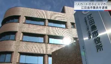 江田島市役所