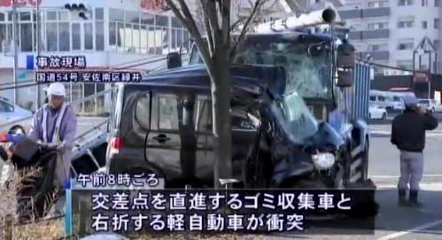 安佐南区 交通事故