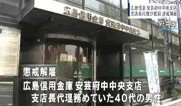 広島信用金庫 安芸府中中央支店