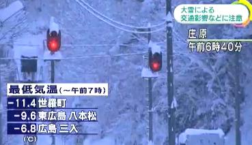 広島大雪1