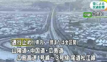 広島大雪3