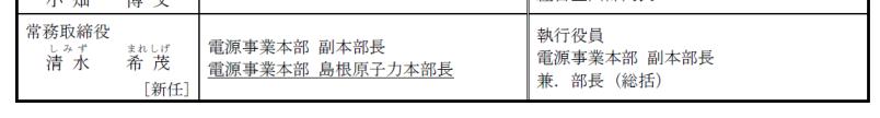 中国電力 清水氏電源事業本部長 新任