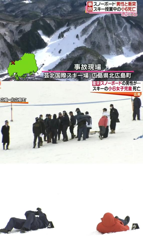 芸北国際スキー場事故