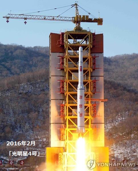 北朝鮮ミサイル2016年