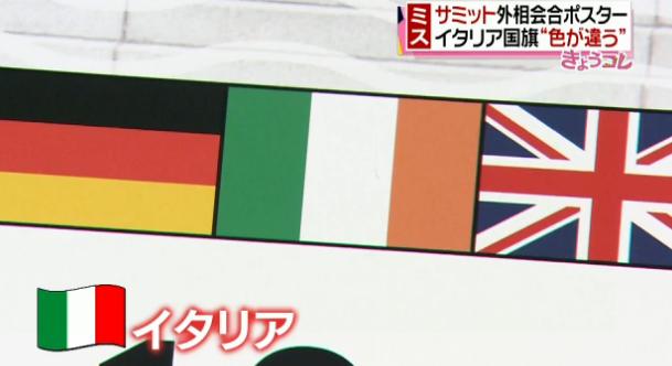 広島サミットポスターに色ミス