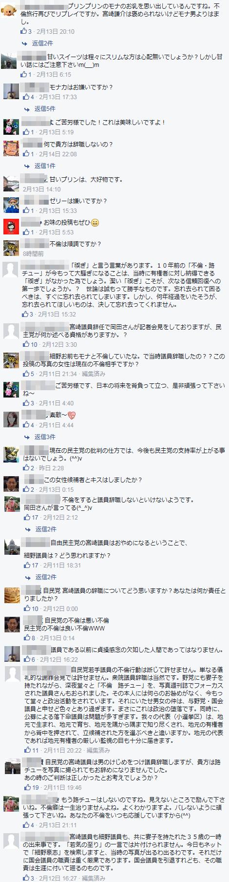 細野議員「路チュー」facebook