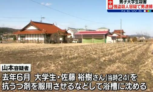 安芸高田市 男子大学生殺害