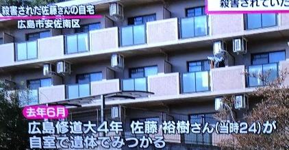 広島修道大学4年死亡