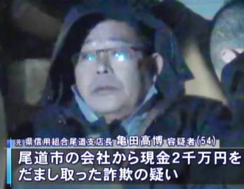広島県信用組合尾道支店長