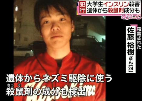 佐藤裕樹さん(24)