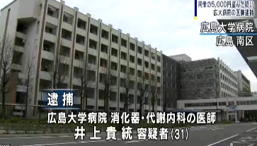 広島大学病院