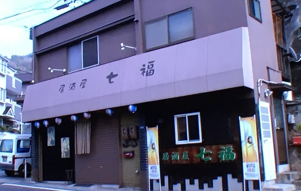 居酒屋「七福」