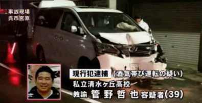 呉市高校教師飲酒運転
