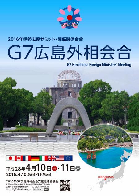 G7広島外相会合ポスター