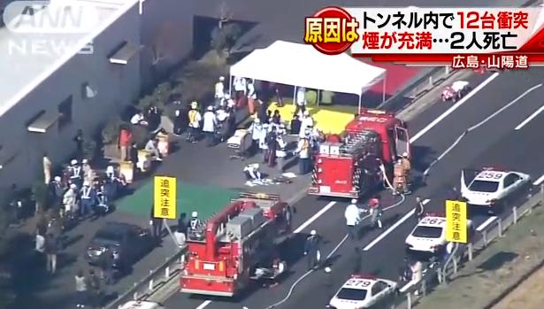 八本松トンネル事故3