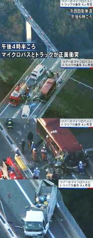 浜田自動車道事故0