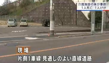尾道市介護車事故