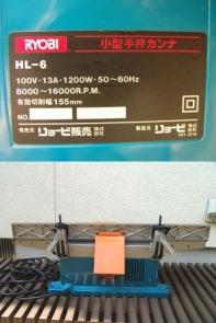 リョービ 小型手押しカンナ HL-6 2