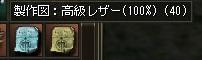 高級レザー図 40枚目