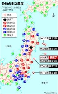 東日本大震災、各地の震度